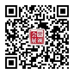 誉颁会展集团微信二维码.jpg